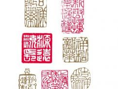 春節矢量素材:吉祥篆刻矢量圖