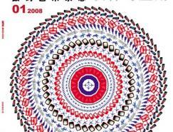《数码艺术》杂志2008年第1期预览