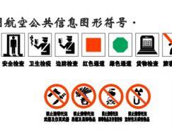 民用航空公共信息图形符号矢量图