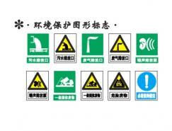 环境保护图形标志矢量图