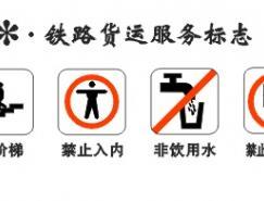 铁路货运服务标志矢量图