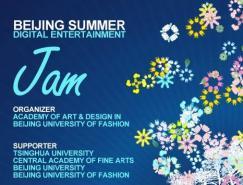 《UD》第1期出刊:北京服装学院