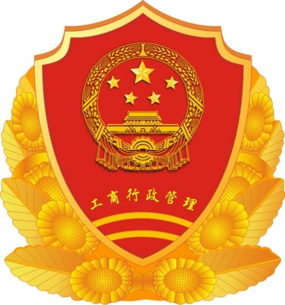 工商徽矢量标志下载 - 设计之家