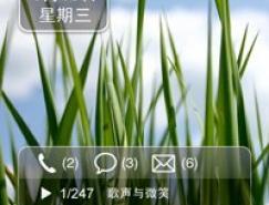 魅族M8手机UI界面
