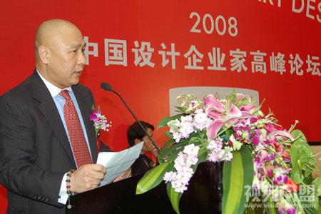 2008中国设计企业家高峰论坛隆重举行