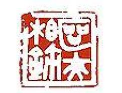 篆刻知識:印章的名稱