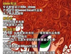 《澳门金沙网址·中国》电子杂志第四期正式线上发布