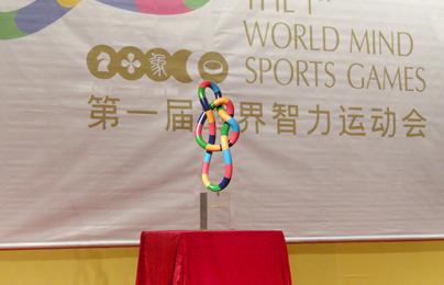 第一届世界智力运动会会徽及主题理念发布 - 设计之家