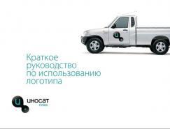 InosatPlus电工产品VI设计