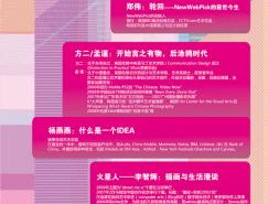 NewWebPick中国校园行第二站——北京服装学院