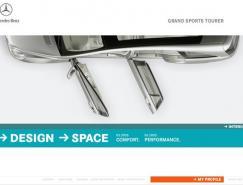 奔驰GrandSportsTourer网页设计欣赏