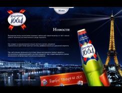 Kronenbourg啤酒網站設計