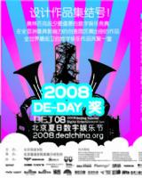 2008DE-Day奖评选工作全面启动