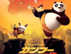 功夫熊猫(KungFuPanda)电影海报欣赏