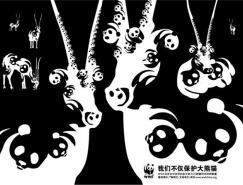 我們不僅保護大熊貓:WWF公益廣告欣賞