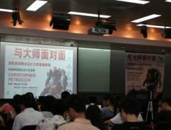 汉王科技&幻想艺术国际游戏概念设计大师讲座北