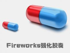 Fireworks手繪逼真立體膠囊