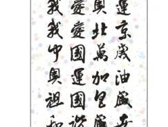 奧運書法字矢量素材