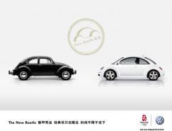 大眾新甲殼蟲創意廣告欣賞