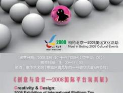 北京2008国际平台玩具展9月20日开展