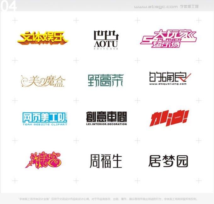 字体施工场字体设计全集