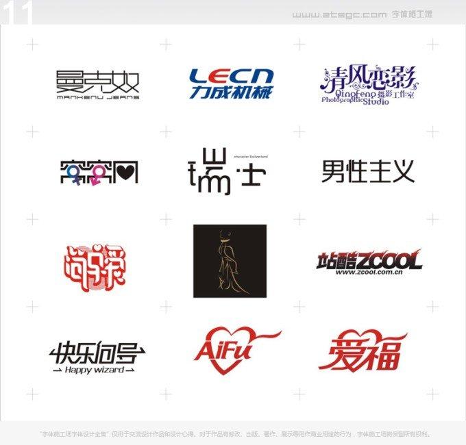 工场施全集字体v工场字体(3)平面设计老了图片
