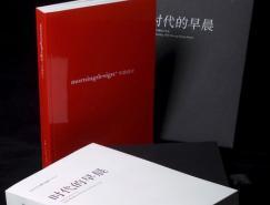 新书推荐:时代的早晨——2008早晨设计年鉴