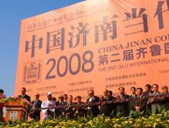 2008中国•济南当代国际摄