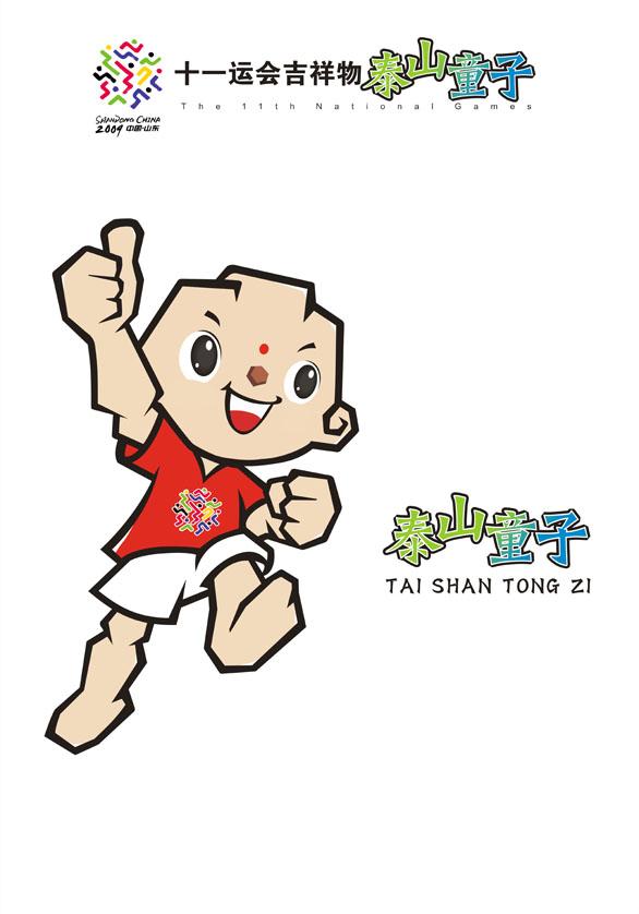 """十一运会吉祥物""""泰山童子""""向社会发布"""