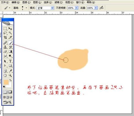 用PhotoShop画墨竹