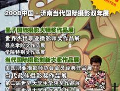 《澳门金沙网址·中国》电子杂志当代国际摄影双年展专刊新鲜上线