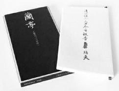 """2008年度""""中国最美的书""""揭晓"""