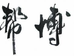 宁波帮博物馆馆徽征集启事