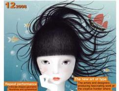 《数码艺术》杂志2008年第12期预览