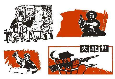 30个文革时期插图矢量素材