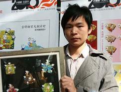 广州2010年亚运会徽章设计大赛颁奖典礼隆重举行