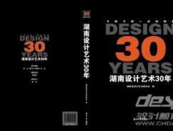 《湖南设计艺术30年》正式出版发行