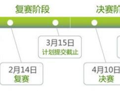 """""""益暖中华""""—谷歌杯第二届中国大学生公益创"""