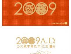 2009新年贺卡矢量素材