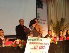 第三屆鶴山雅圖仕包裝與藝術設計大賽獲獎名單公布