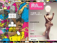 中国第一本设计招聘专刊《良木》3期发布,免费