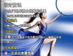 《设计·中国》迎新年电子杂志第七期正式线