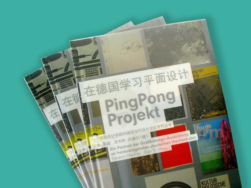 五大德国设计院校推出《在德国学习平面设计》