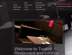 17個風格各異的餐廳網站設計