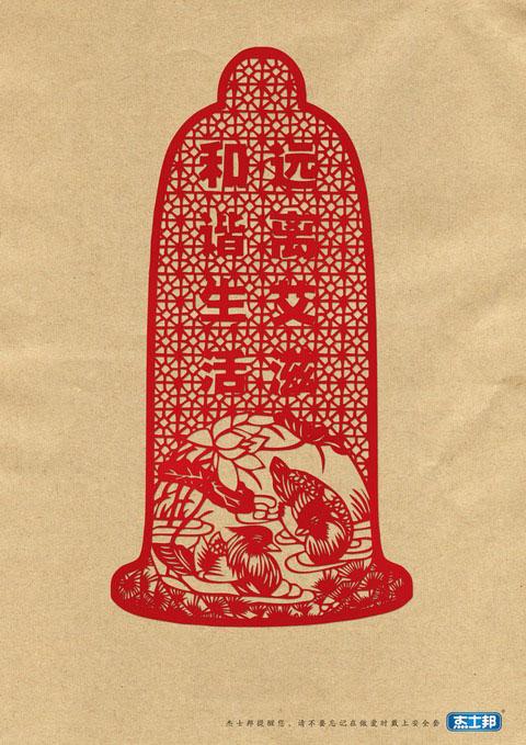 首届杰士邦杯产品包装公益海报创意设计大赛圆满落幕