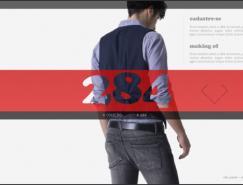 快速时尚品牌284网站欣赏