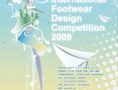 """2009""""真皮标志杯""""中国鞋类设计大赛作品征集"""