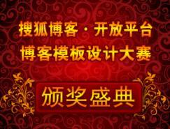 搜狐博客·开放平台博客模板