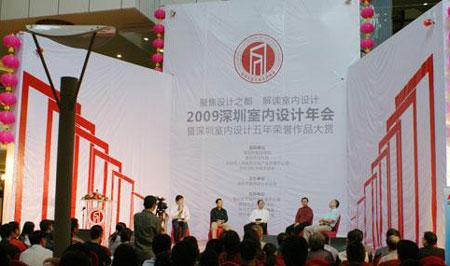 2009深圳室内设计年会隆重举行