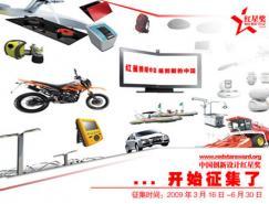 2009年中国创新设计红星奖开始